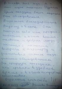 20131113_230659
